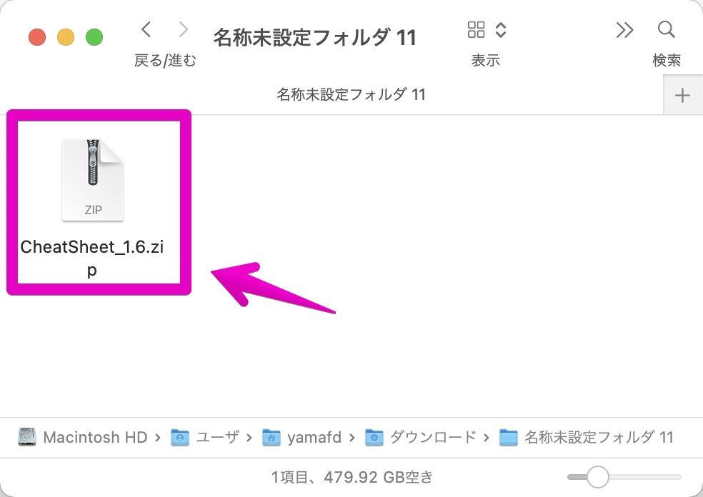 FinderでZIPファイルをダブルクリックする