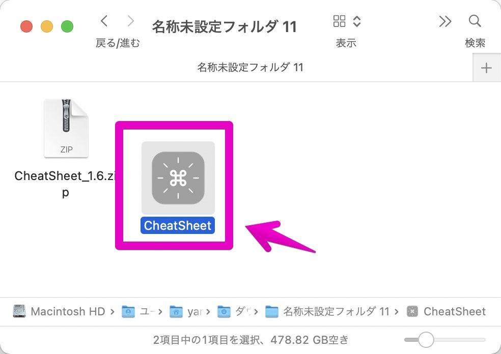 Macでアプリ「CheatSheet」をダブルクリックする