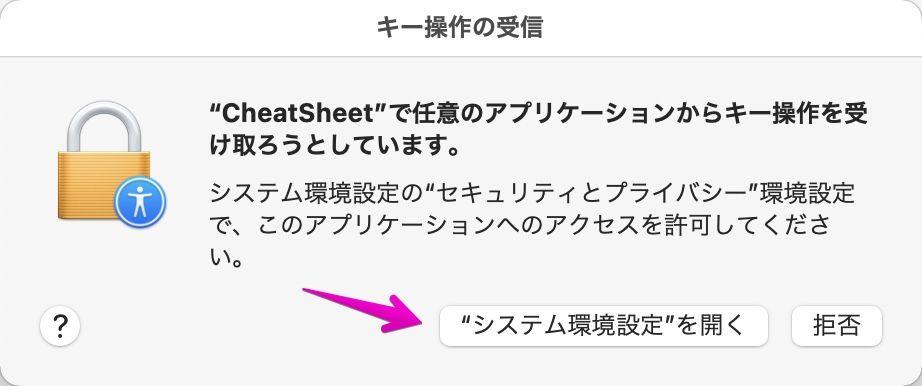 アプリ「CheatSheet」のキー操作受け取りのアクセス確認画面
