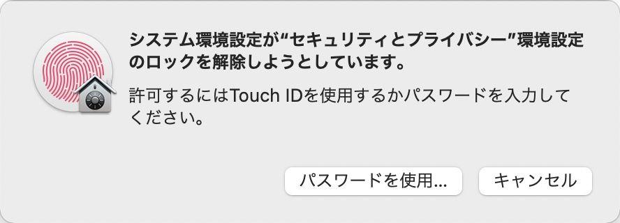 MacのTouch IDの承認画面