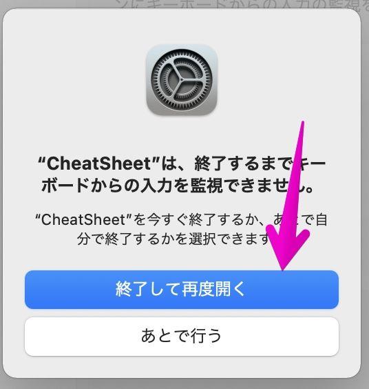 Macのアプリ再起動確認画面