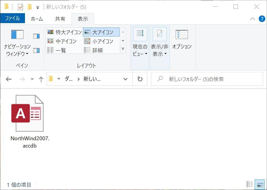 MS-Accessのデータファイル