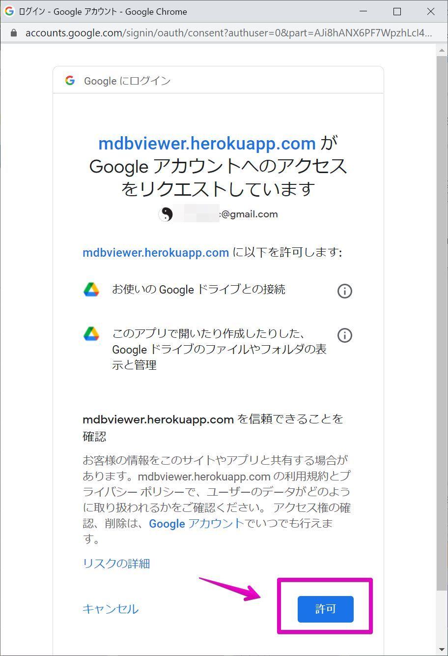 Googleアカウントへのアクセスをリクエスト