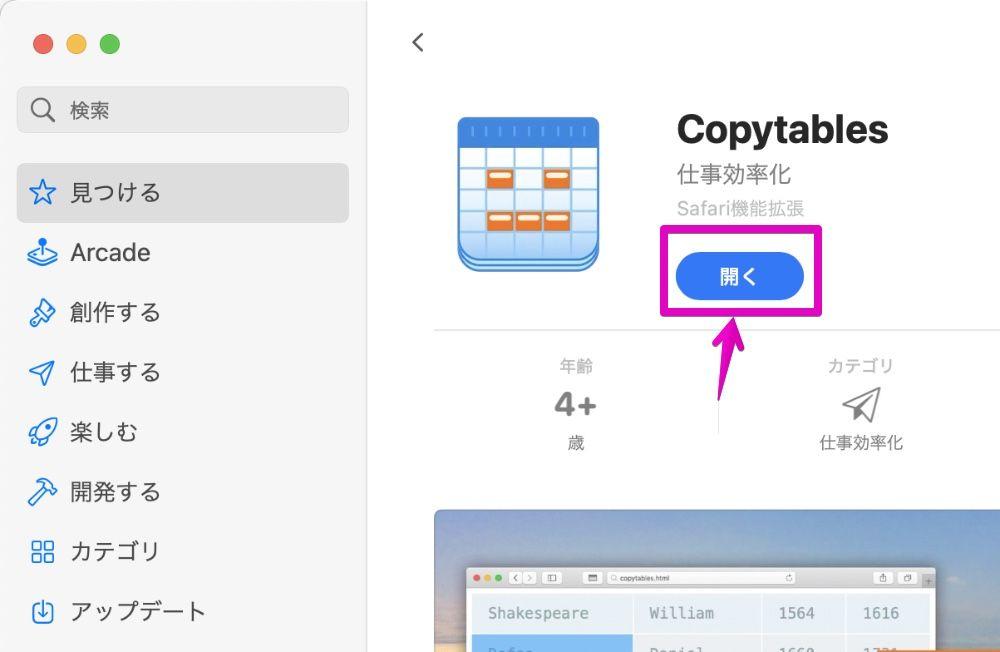 Mac App Storeでインストール完了した「Copytables」を開く