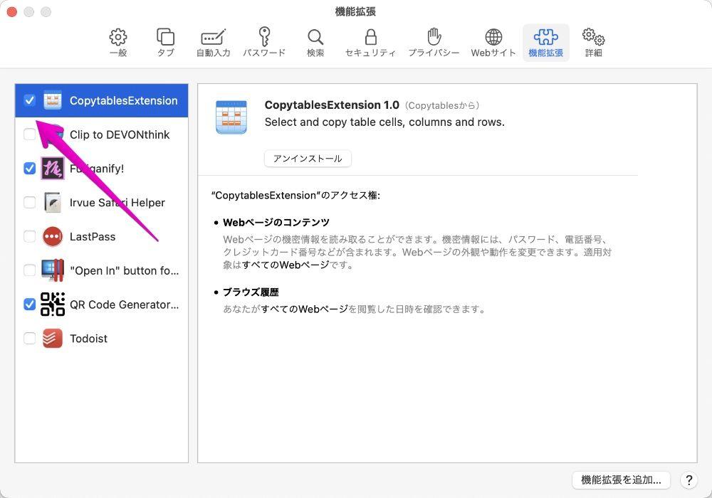Safariの「機能拡張」の設定画面