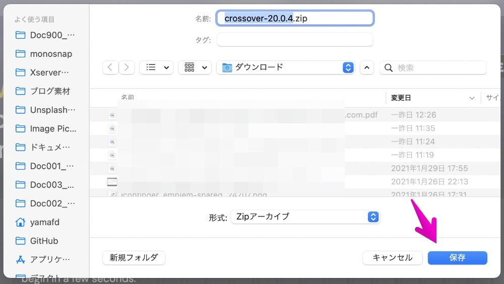 MacでZIPファイルのダウンロード