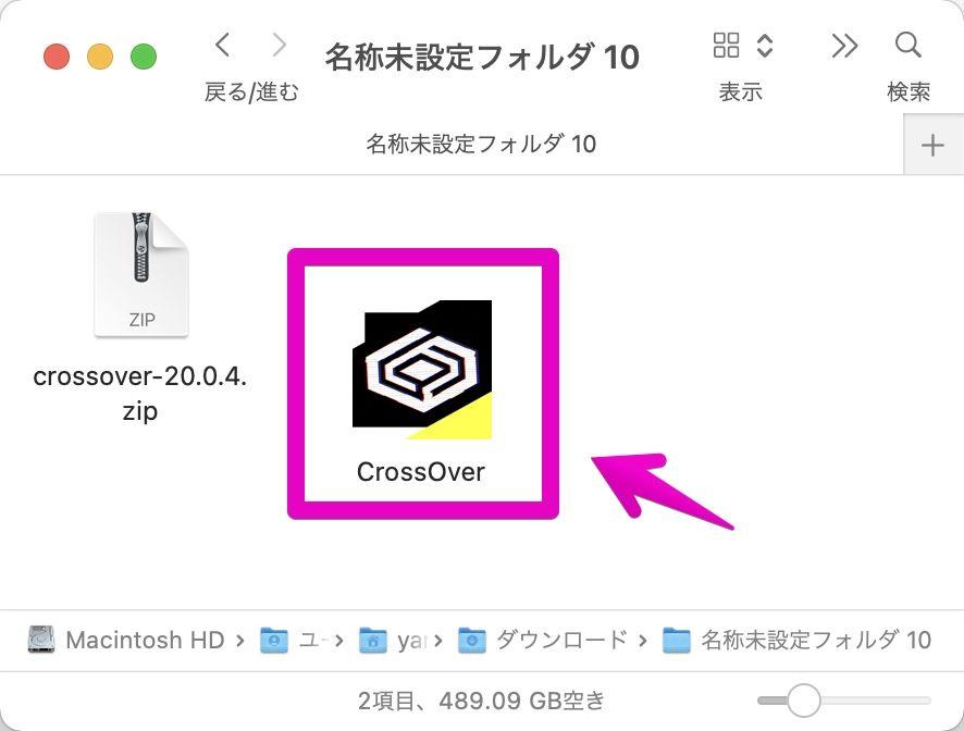 MacでZIPファイルを展開して出来たCrossOverインストールアプリ