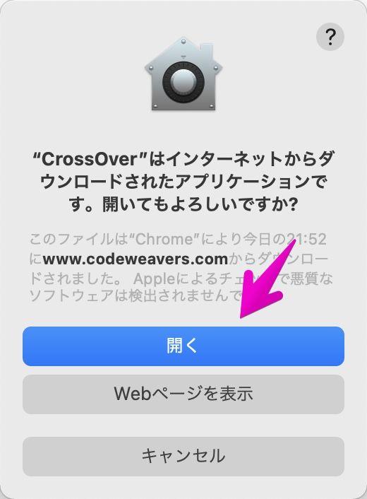 Macでファイルを開くときの確認画面
