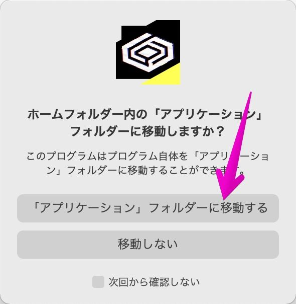 CrossOverのアプリ移動の確認画面