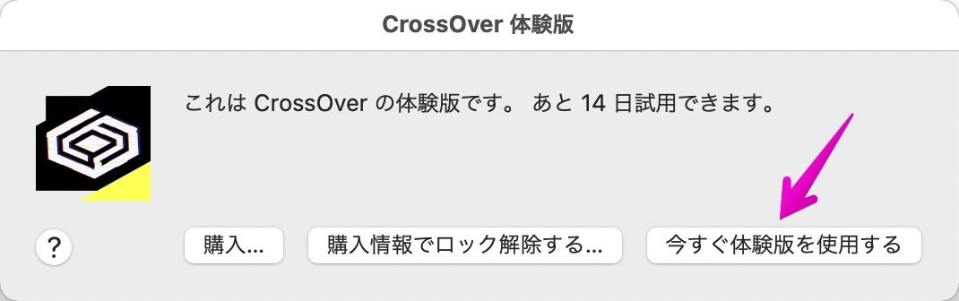 CrossOverのライセンス確認画面