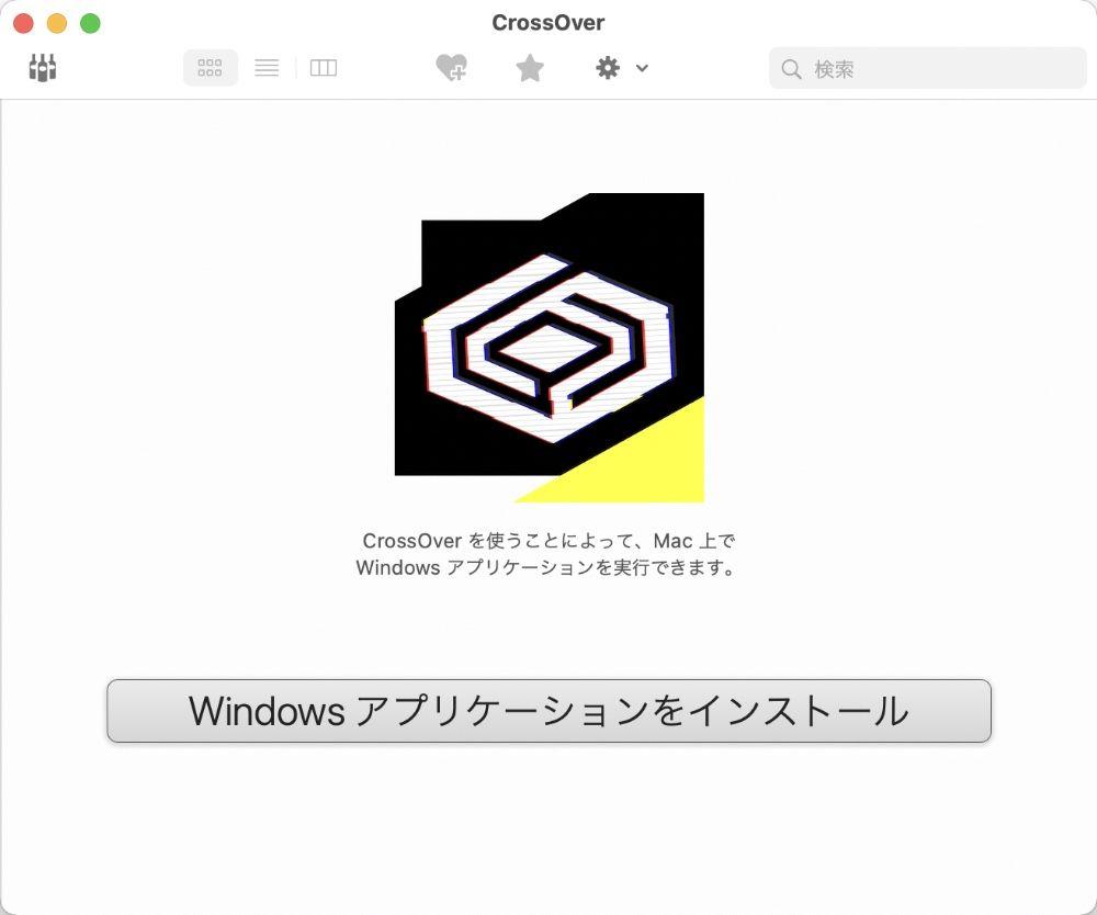 CrossOver20の基本画面