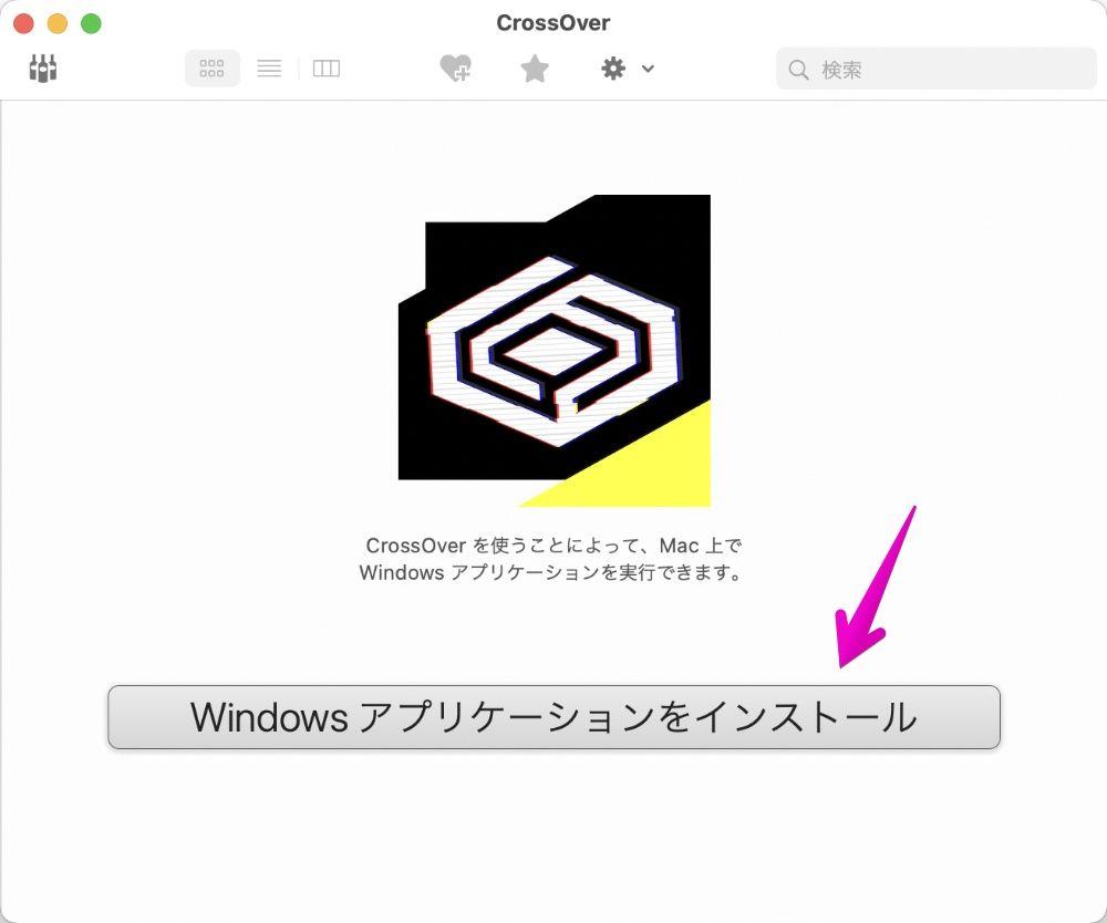 CrossOverでWindowsアプリをインストールする