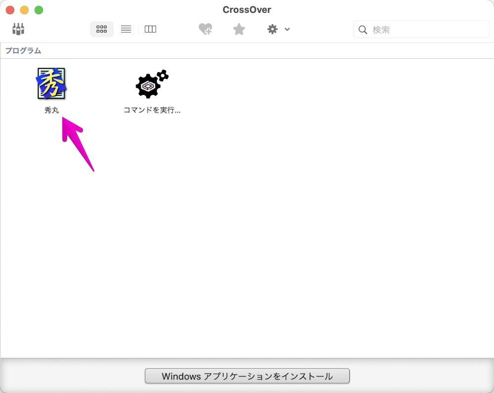 CrossOverでWindowsアプリ「秀丸」を起動する