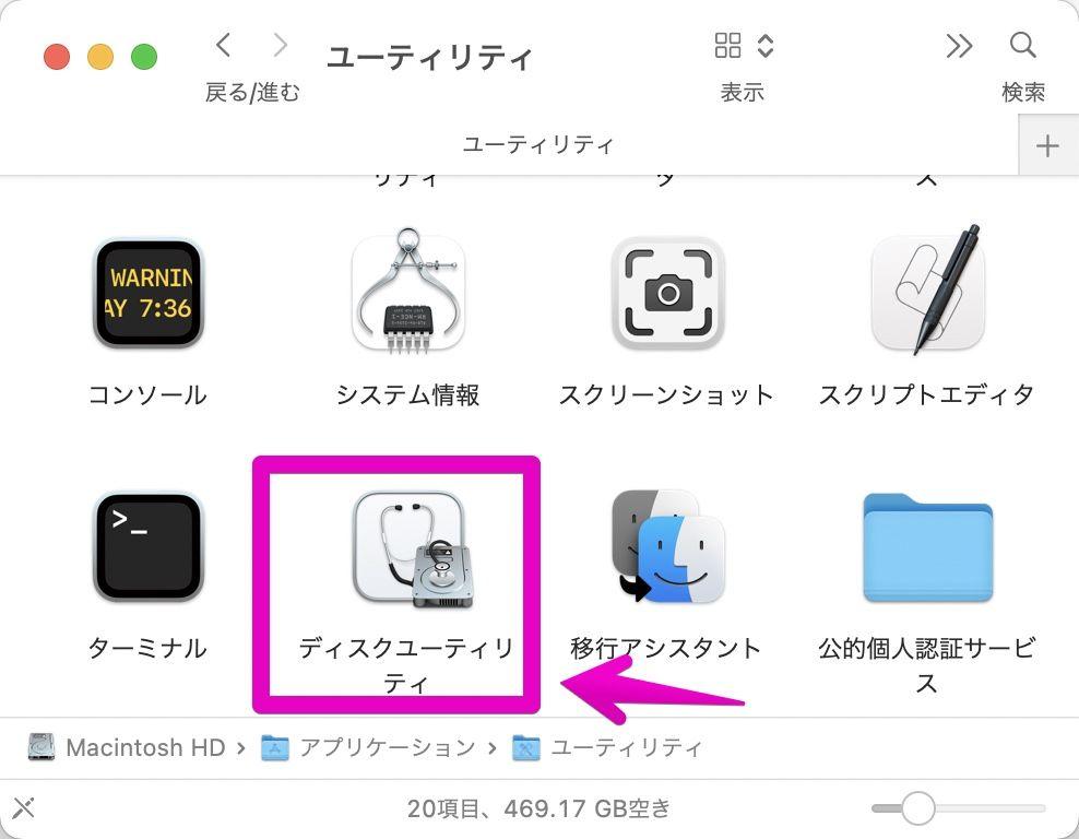 Macの「ディスクユーティリティ」のアプリアイコン