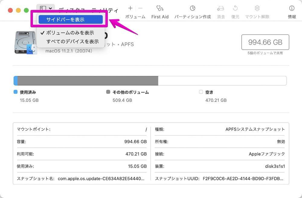 Macの「ディスクユーティリティ」で「サイドバーを表示」を選択する