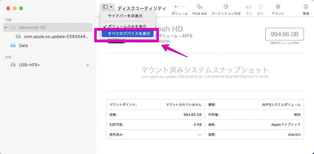 Macの「ディスクユーティリティ」で「すべてのデバイスを表示」を選択する