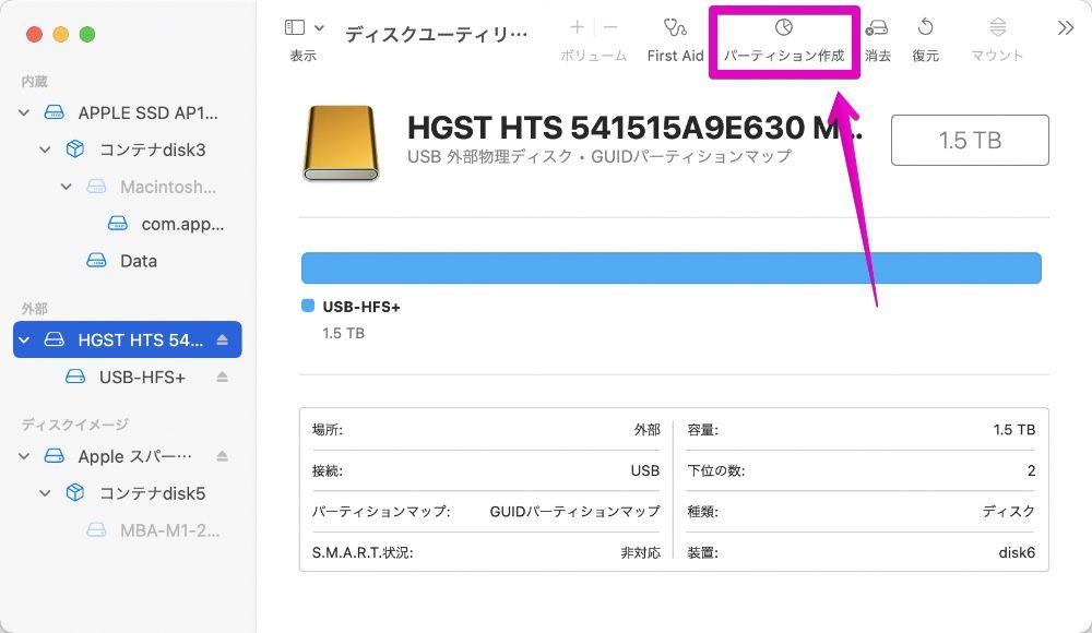 Macの「ディスクユーティリティ」で外付けドライブを選択する