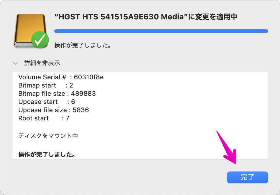 Macのパーティション追加の完了画面