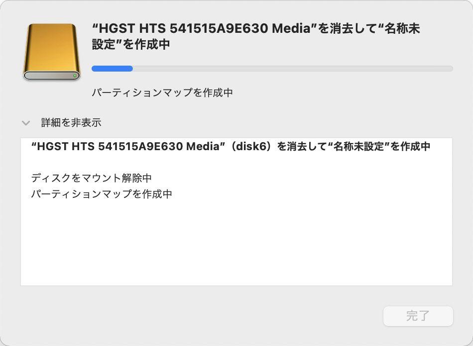 Macのパーティション消去の実行中画面