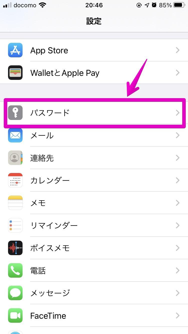iPhoneの「設定」-「パスワード」