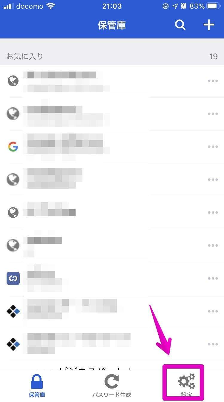 iPhoneアプリ「Bitwarden」の「保管庫」