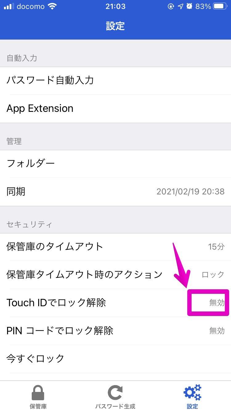 iPhoneアプリ「Bitwarden」の「設定」