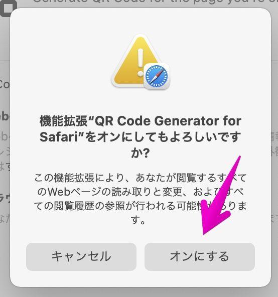 Safariの機能拡張オンの確認画面