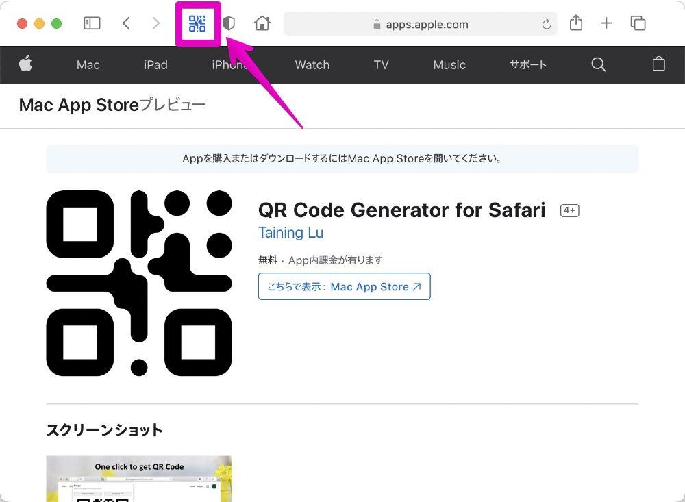 SafariでQRコード作成