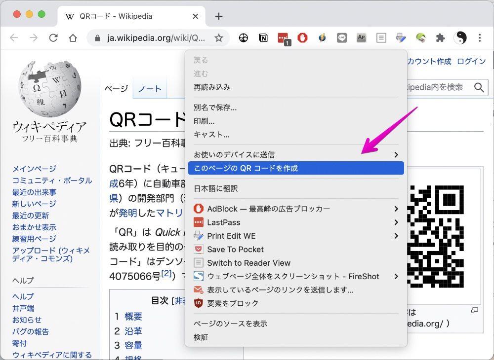 ChromeでQRコードを作成