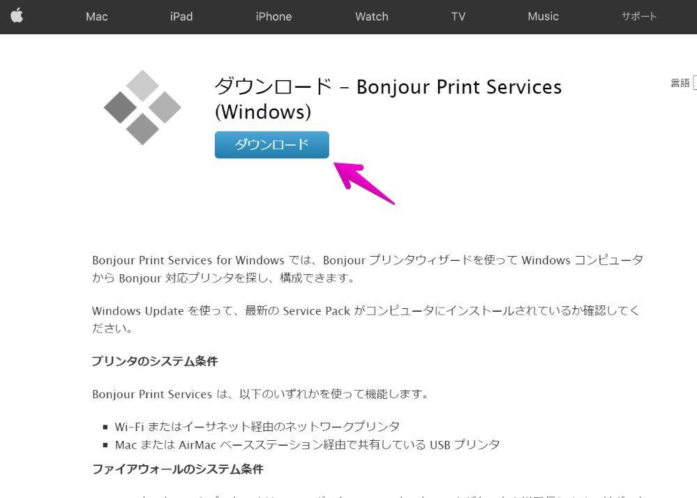 Bonjour Print Services(Windows)