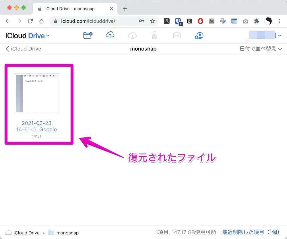 復元されたiCloudドライブのファイル