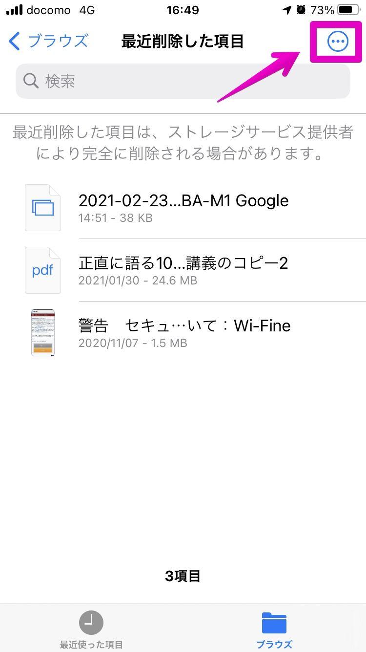 iPhoneの「ファイル」アプリ