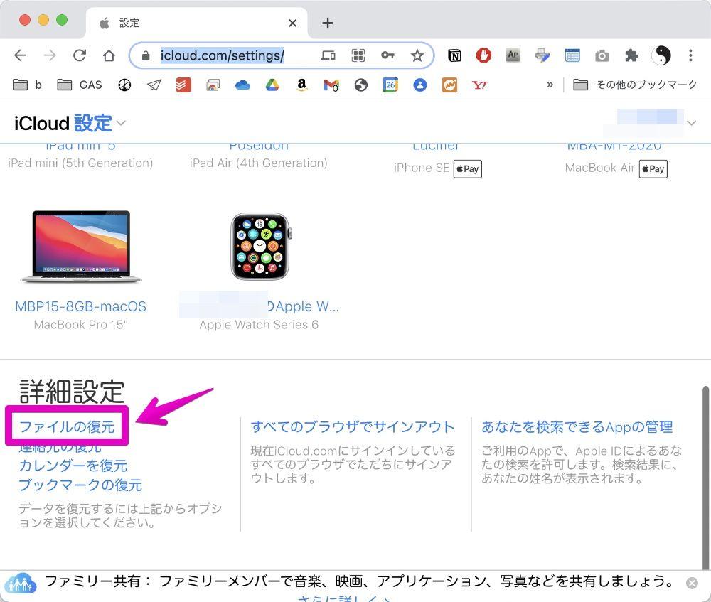iCloud設定の画面