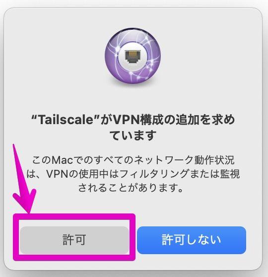 """""""Tailscale""""がVPNの構成の追加を求めています"""