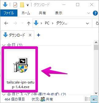ダウンロードしたTailscale for Windowsのインストーラ