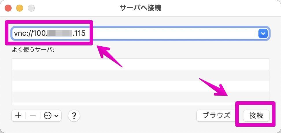MacでVNCサーバへ接続