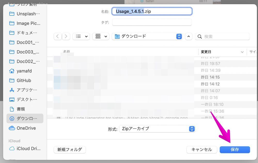 Macのファイルダウンロードの保存場所をしているするダイアログボックス