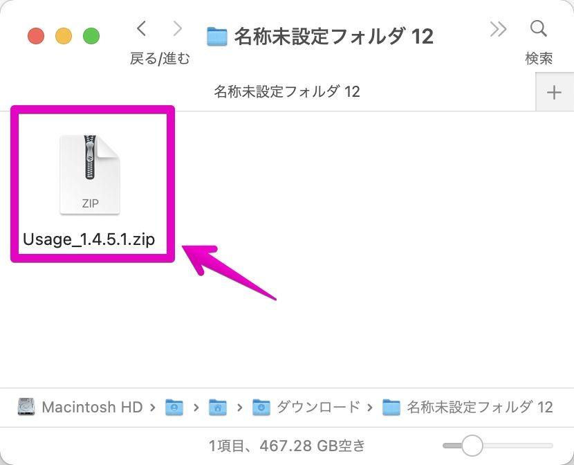 MacでZIPファイルをダブルクリックして展開する