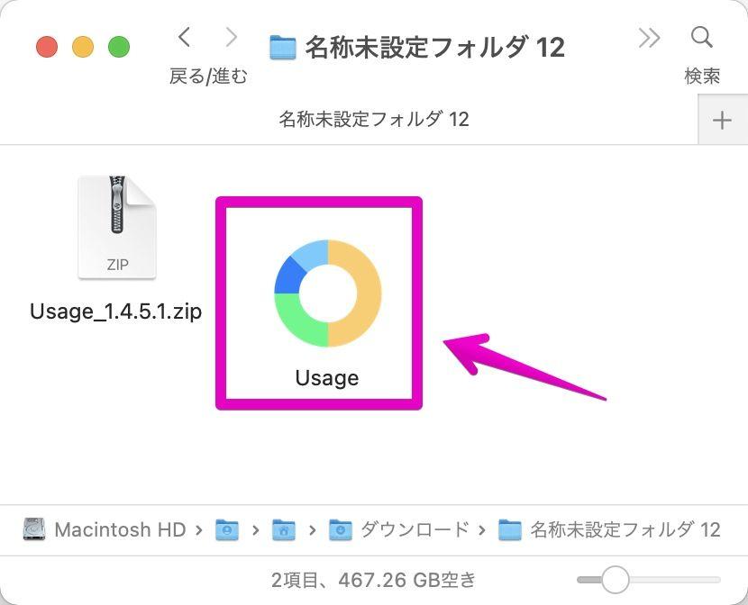 MacでZIPファイルを展開して表示されたアプリ本体