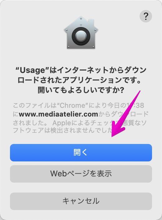 Macでファイルを開いてもよいか確認するダイアログボックス