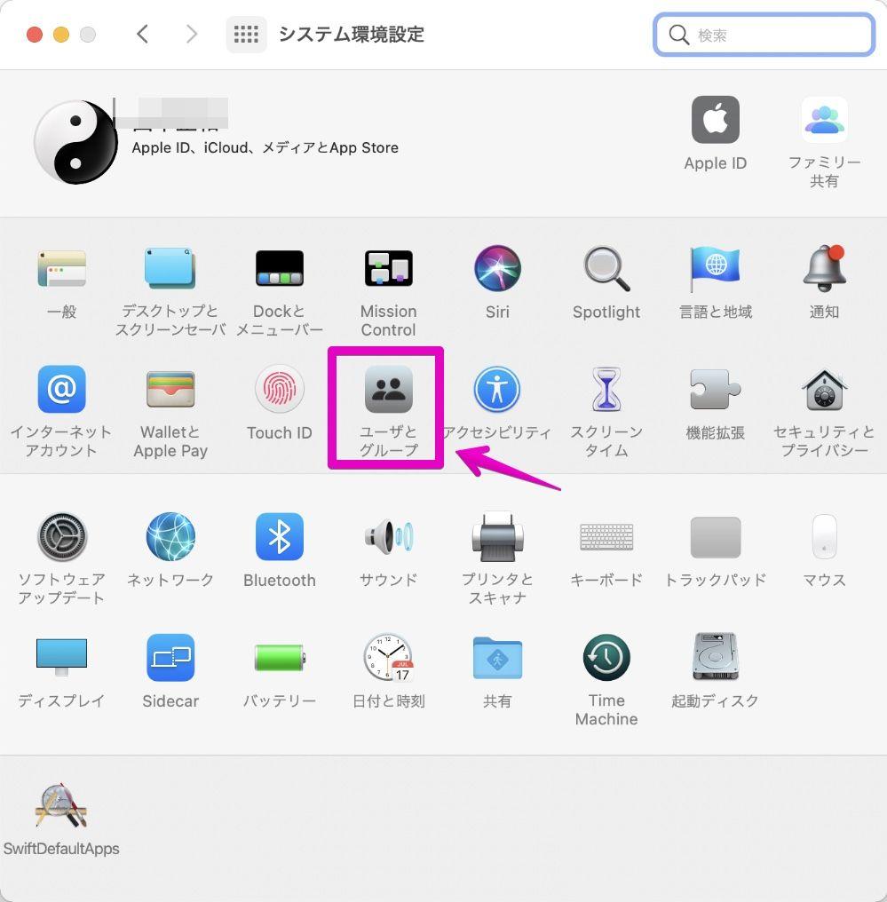 Macの「システム環境設定」