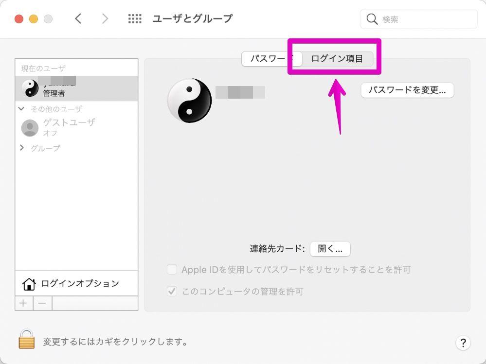 Macの「システム環境設定」-「ユーザとグループ」