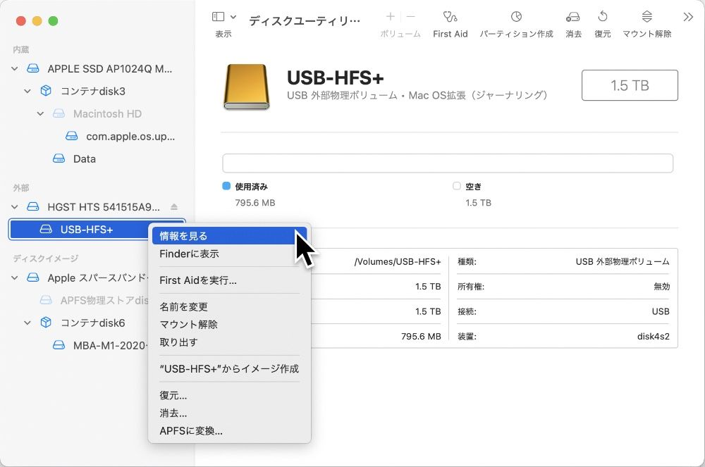Macの「ディスクユーティリティ」でパーティションの右クリックメニュー