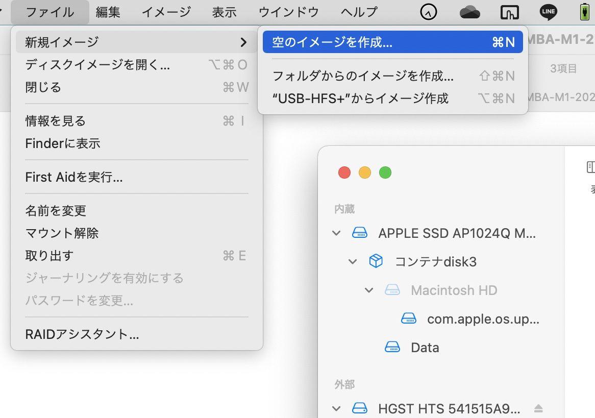 Macの「ディスクユーティリティ」で新規イメージ作成