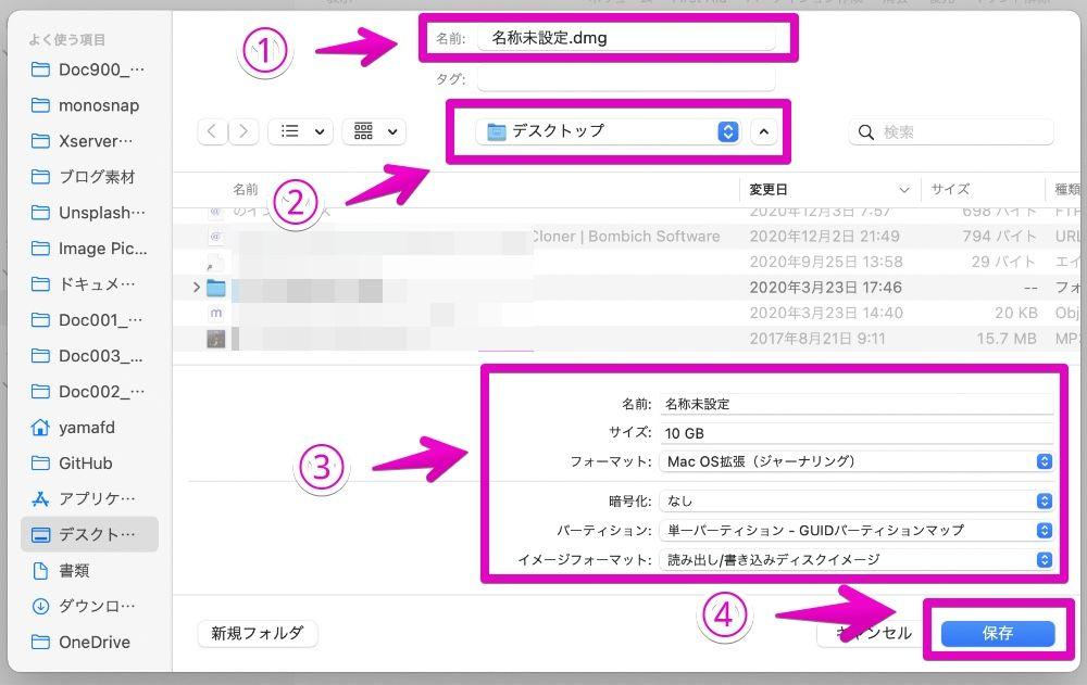 Macの「ディスクユーティリティ」でdmgイメージの新規作成