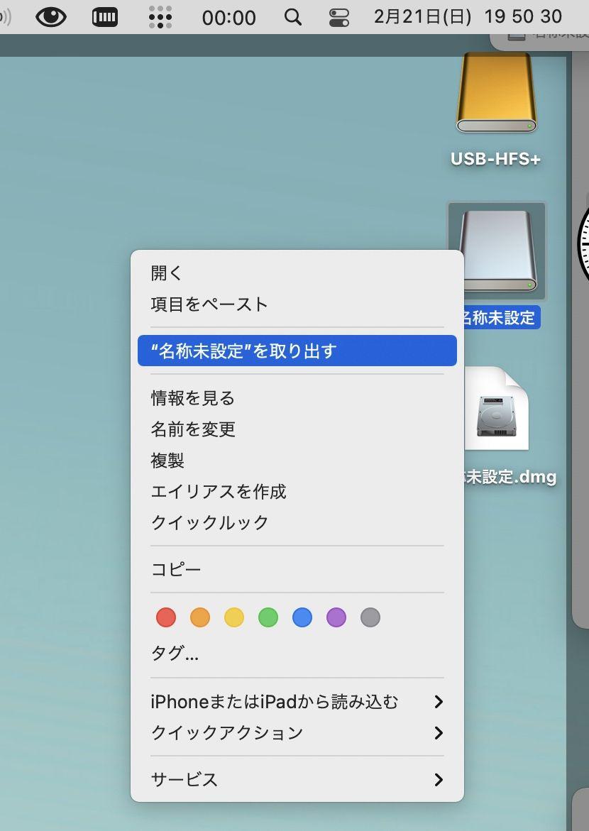 Macのデスクトップのdmgマウント解除