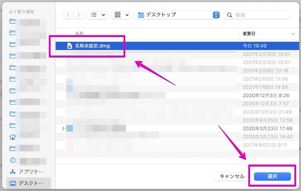 Macの「ディスクユーティリティ」で「変換」