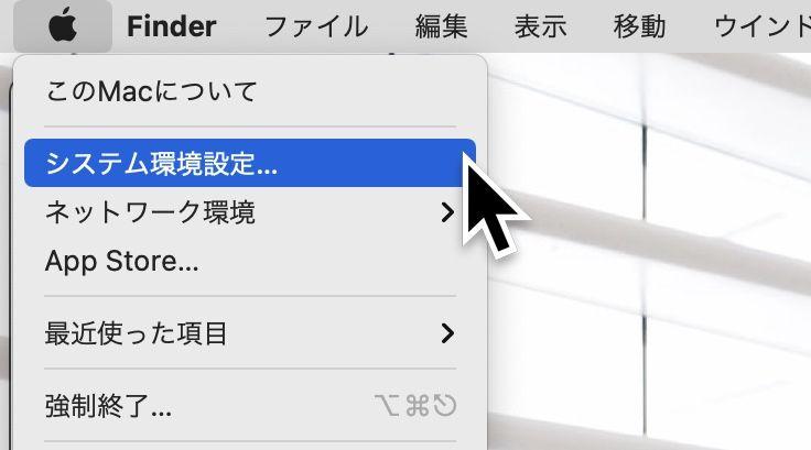 Macのメニューバーから「システム環境設定」の起動