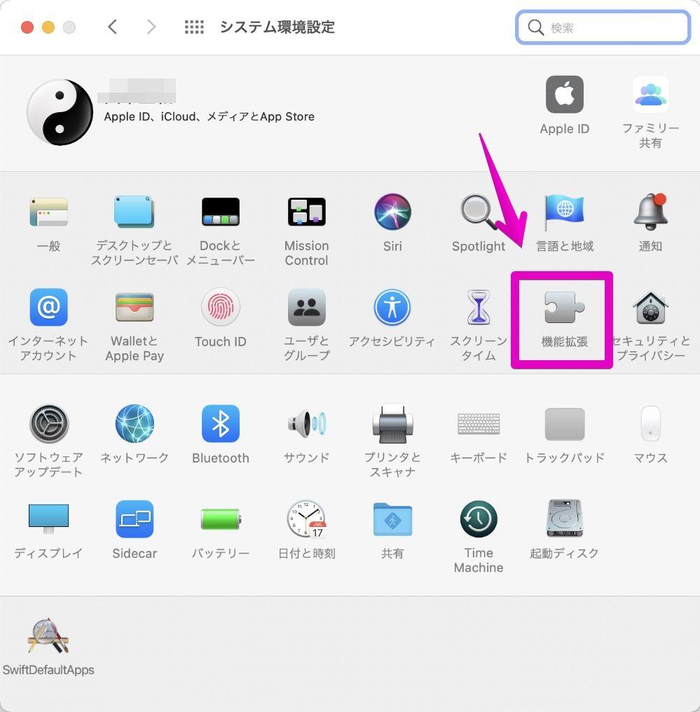 Macの「システム環境設定」-「機能拡張」