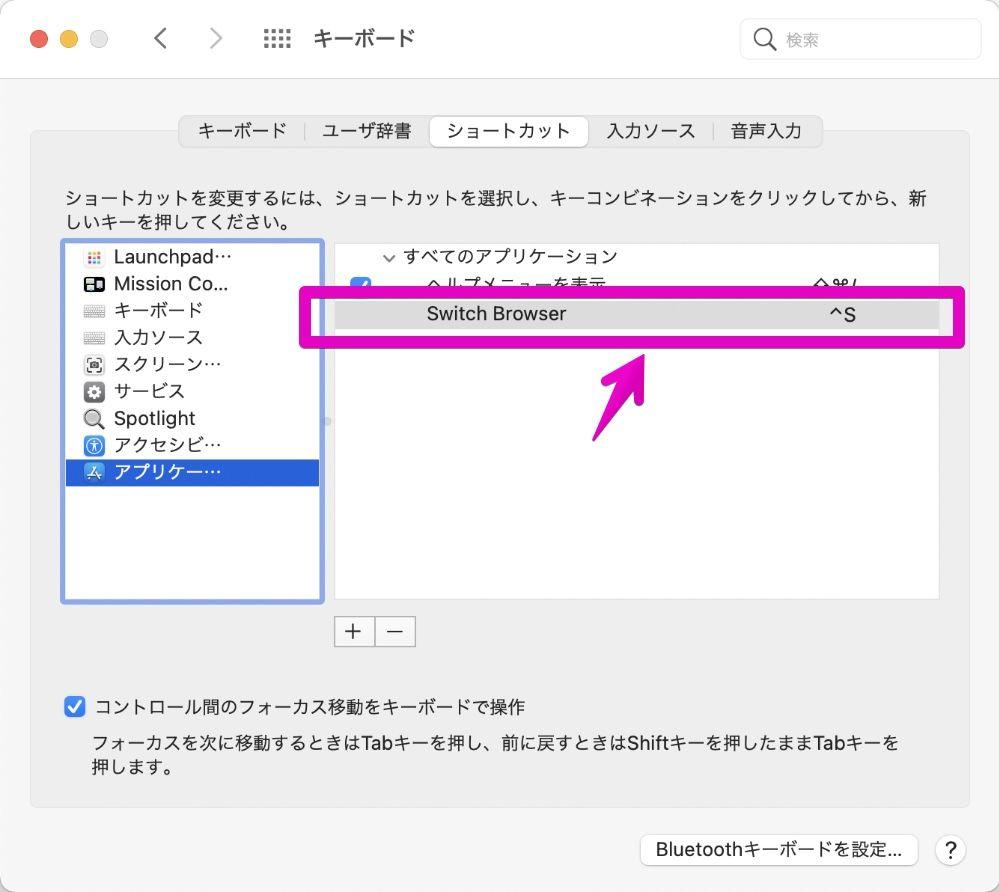 Macの「システム環境設定」-「キーボード」-「ショートカット」